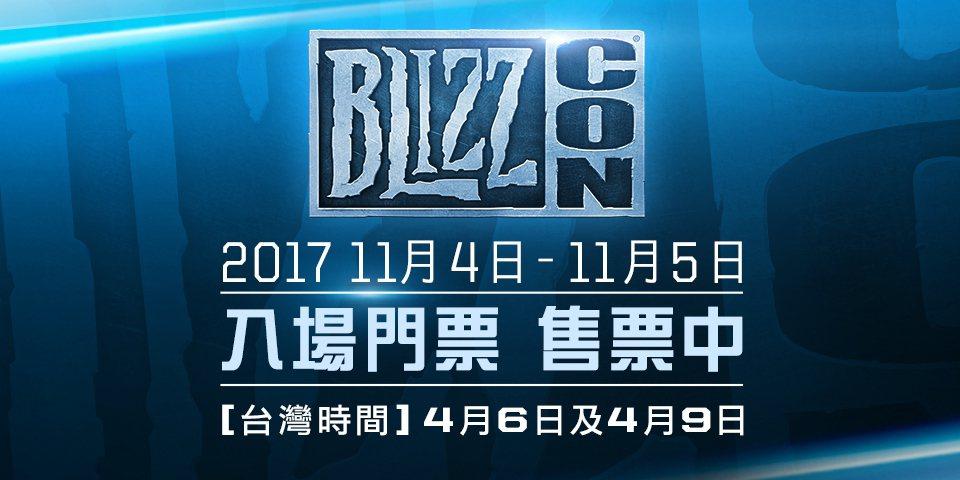 BlizzCon® 2017 入場門票將於台灣時間4月6日及4月9日分兩次發售。...