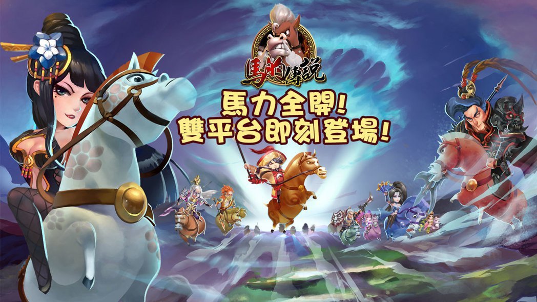 網石棒辣椒獨家代理的騎戰卡牌手遊《馬的傳說》即日上線。 圖/網石棒辣椒提供