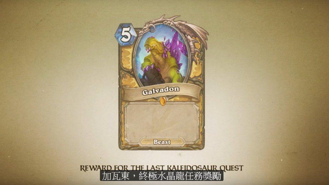 聖騎士「終極水晶龍」任務獎勵卡「加瓦東」。 圖/截自「安戈洛奇觀」第一集