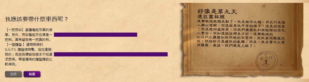 玩家的選擇將有可能對道爾與艾迪的冒險產生影響。圖左為第一周投票結果,圖右則為第二...