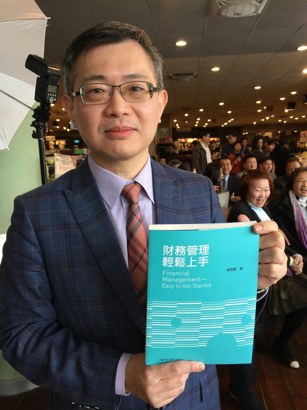 清華大學計量財務金融系教授林哲群,發表《財務管理 輕鬆上手》新書。記者李珣瑛/攝...