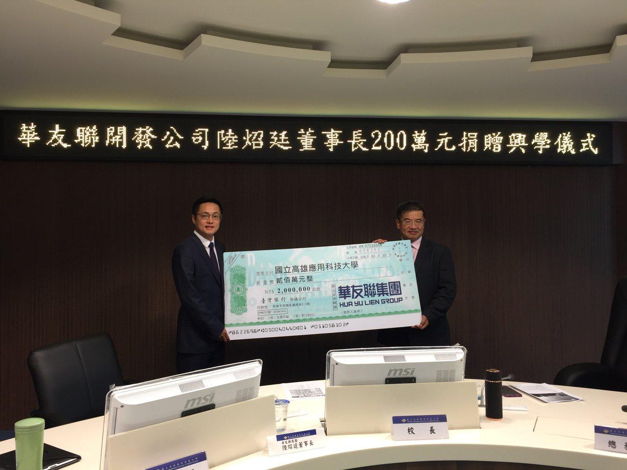 華友聯董事長陸炤廷(左)捐200萬元給國立高雄應用科技大學,助弱勢學子。