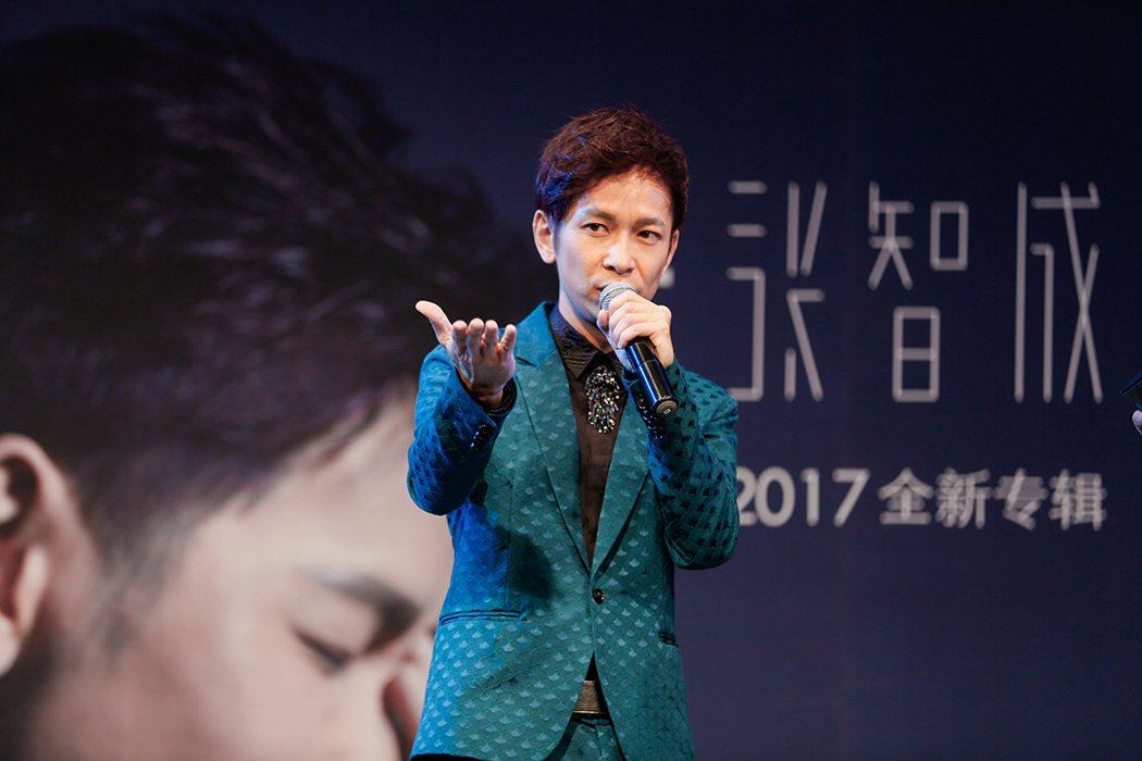 張智成北京發片。圖/海蝶提供