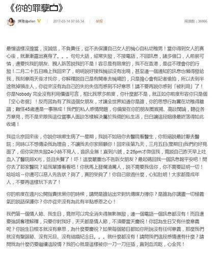 陳雅倫臉書再罵舊愛。