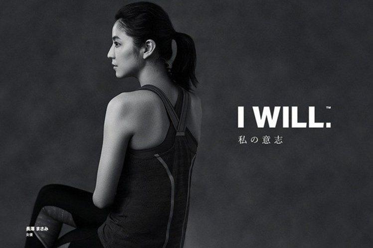 UA打破不請明星代言的慣例,邀請長澤雅雅美代言廣告。圖/Under Armour...