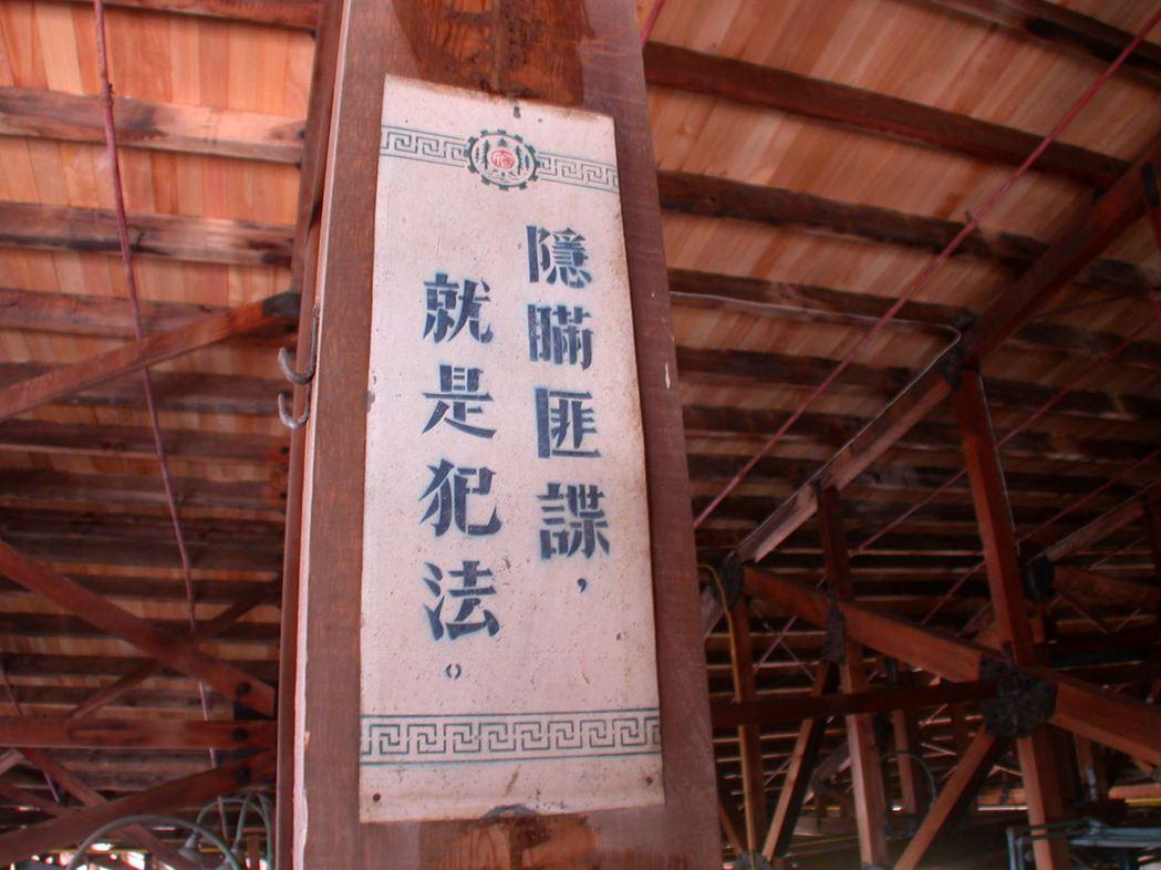 「隱暪匪諜,就是犯法」的標語,記錄著大雪山舊製材廠走過的歷史記憶。 本報資料照片