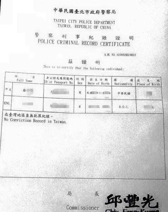 羅百吉秀出自己的良民證。 圖/擷自羅百吉臉書