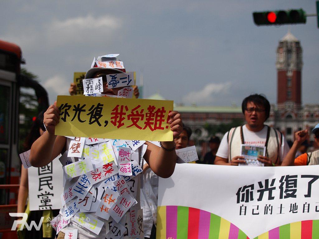 2014年的光復節,部落族人走上街頭要求正名。圖/取自PNN公視新聞議題中心