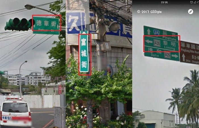 圖片來源/爆廢公社、google map