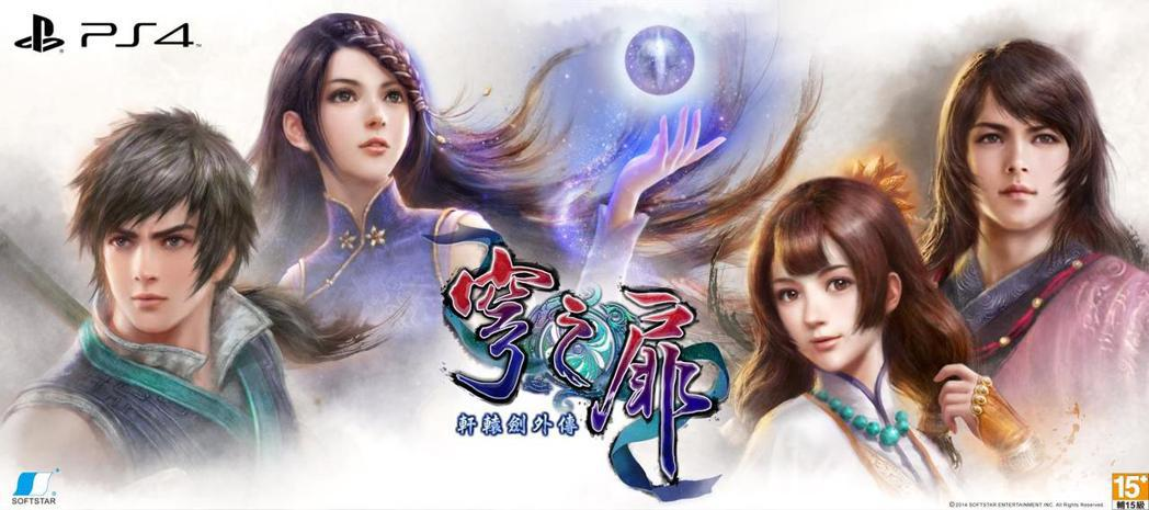 《軒轅劍外傳─穹之扉》PS4版於3月23日盛大推出。 圖/大宇資訊提供