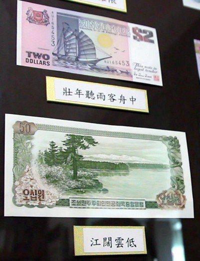 「虞美人」以新加坡印有大船的鈔票代表「壯年聽語客舟中」,北韓鈔票上的大江雲彩風景...