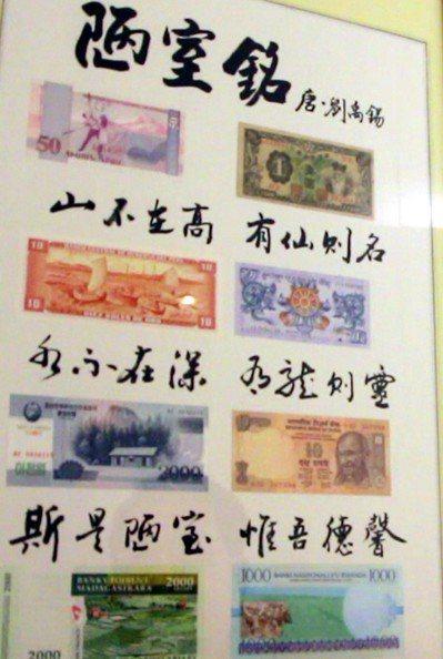 「山不在高,有仙則名。水不在深,有龍則靈。」由四國鈔票詮釋而成。 記者林敬家/攝...