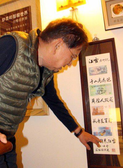 莊銘國利用鈔票創作「江雪」。 記者林敬家/攝影
