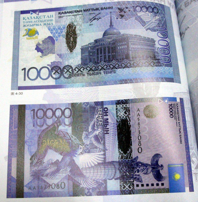哈薩克斯坦獨立20周年的10000元紀念鈔,為紙鈔協會在2013年所選出的201...