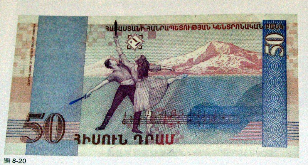 亞美尼亞的50元紙鈔上印著一對年輕男女在亞拉臘山下跳舞。 圖/林敬家翻攝書籍〈遇...
