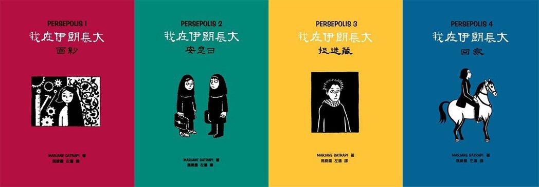 《我在伊朗長大》漫畫,香港三聯出版。