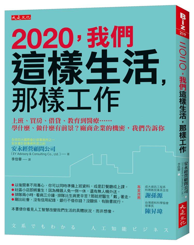 《2020,我們這樣生活,那樣工作》書封。圖/大是文化提供