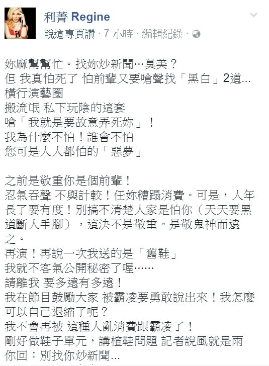 利菁臉書全文。圖/利菁臉書