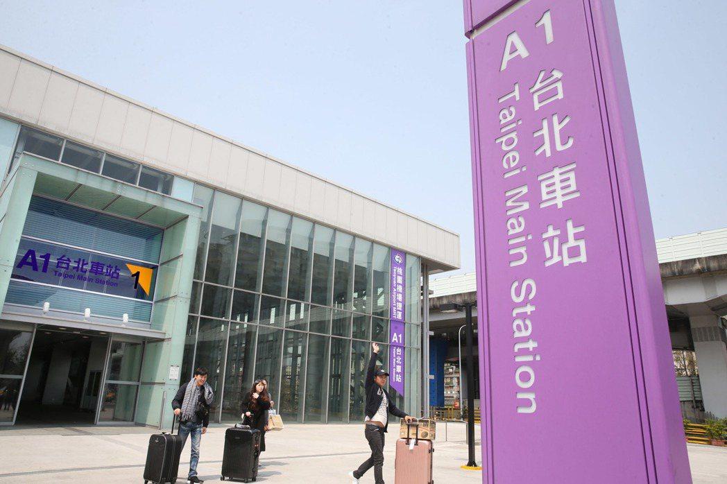 機捷台北站、和台鐵的台北車站,英文同樣都是「Taipei main statio...
