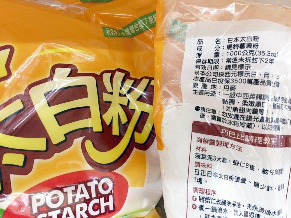 市面上的太白粉大多是以樹薯製作,而日式太白粉則是用馬鈴薯製成(圖)。 圖/朱慧芳