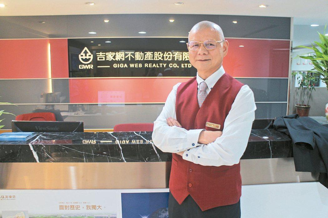 吉家網不動產董事長李同榮認為,房子雖不能用來炒,但卻可用來保值,又可用來變現應急...