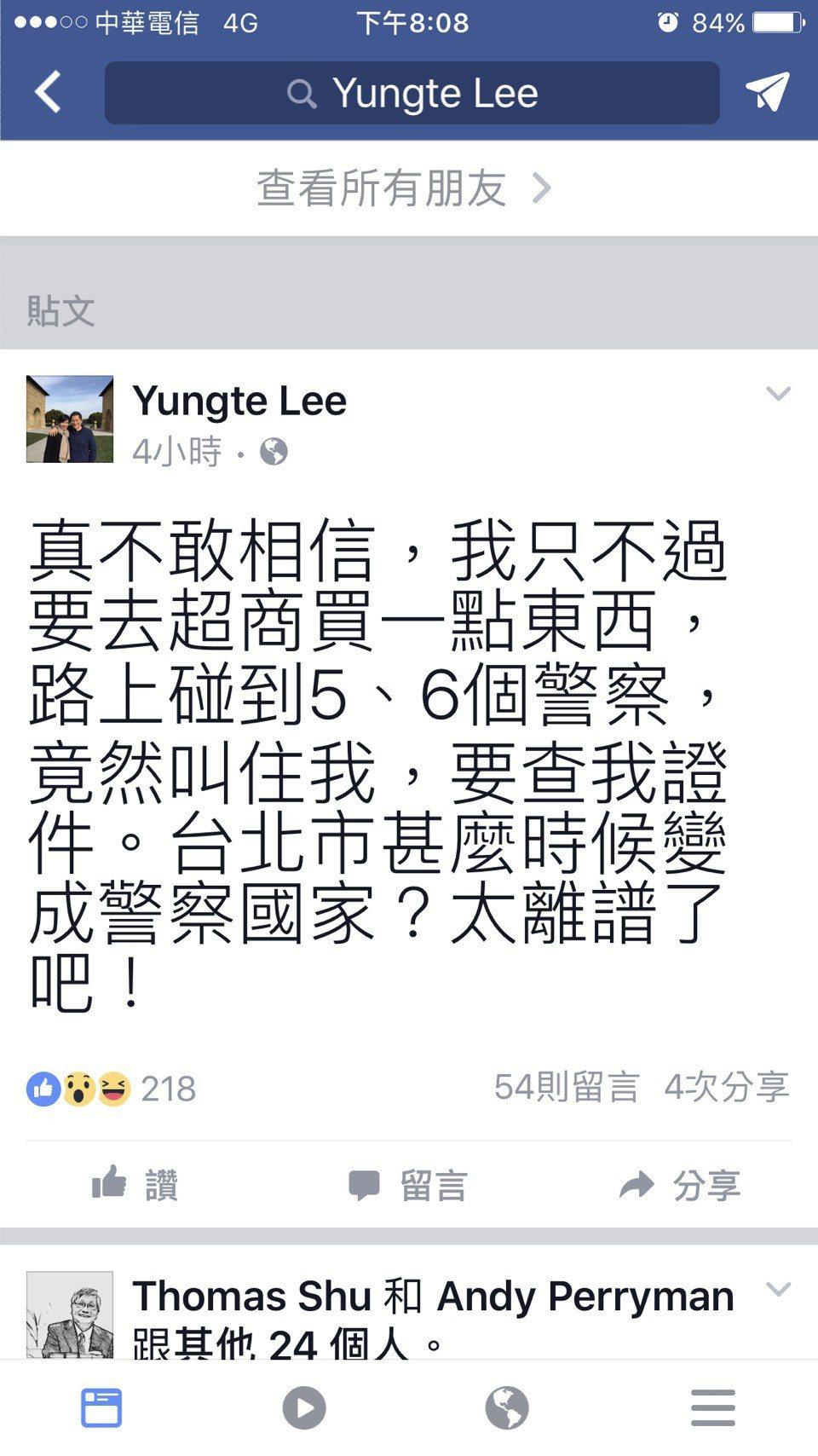 客委會主委李永得昨天在臉書貼文指出,他只不過去超商買東西,竟被警察盤查。 圖/取...