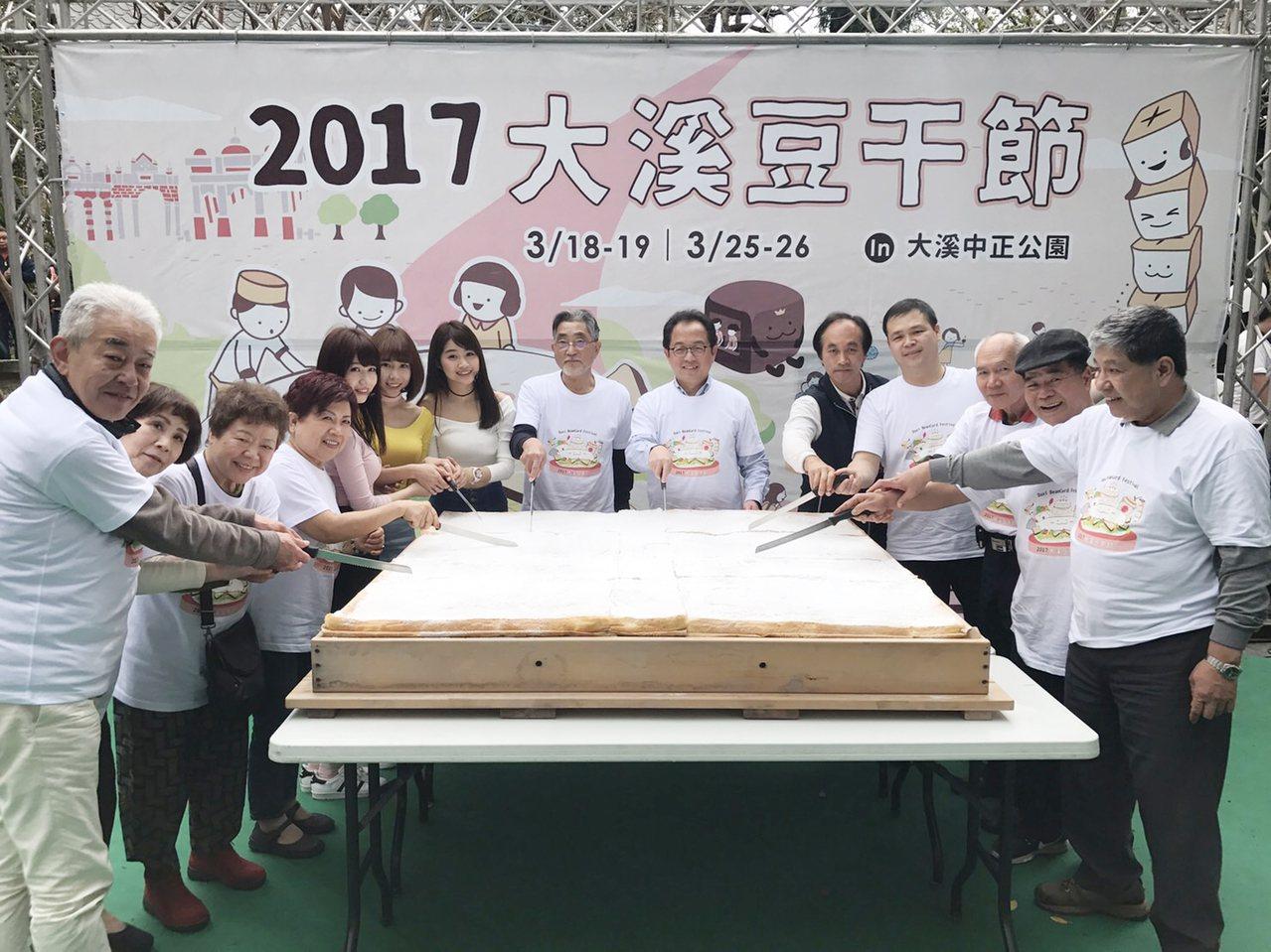 2017大溪豆干節19日展亮點,豆渣也有新生命,重達180台斤的豆腐大蛋糕登場,...
