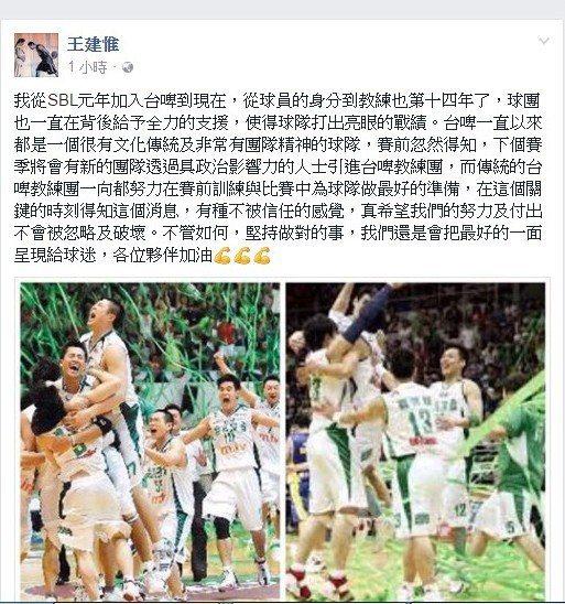 擷圖自王建惟臉書