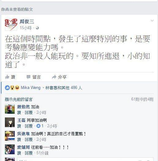 擷圖自周俊三臉書