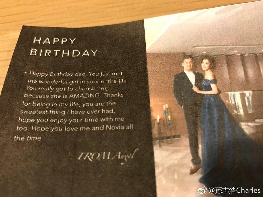 孫志浩再婚林若亞,曬出女兒梧桐妹送的生日卡片。圖/摘自孫志浩微博