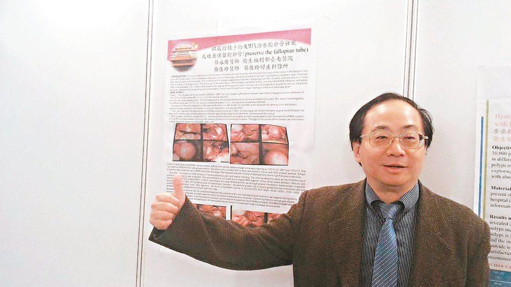 衛福部台南醫院婦產科主任蔡永隆昨天在婦產科學會年會中,發表搶救輸卵管的相關文章。...