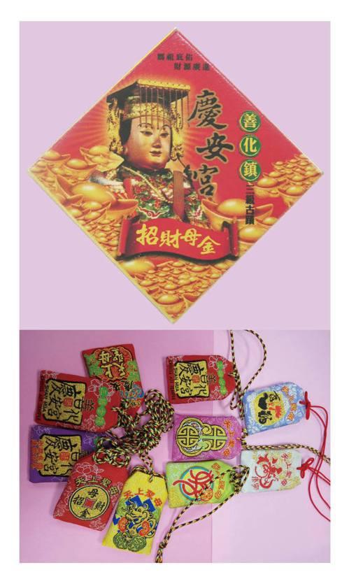 台南善化慶安宮每年推出不同款式的母錢發財金。 記者謝進盛/攝影