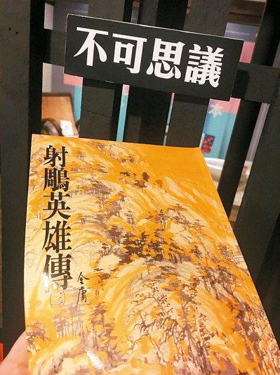 金庸小說射鵰英雄傳也曾是禁書。 記者陳秋雲/攝影