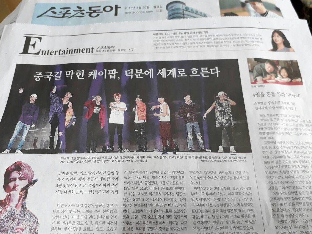 南韓「體育東亞」20日在娛樂版(圖)以「K-pop得益於中國路被封而流向世界」為