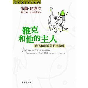 尉遲秀翻譯《雅克和他的主人》書影,2003年皇冠出版。