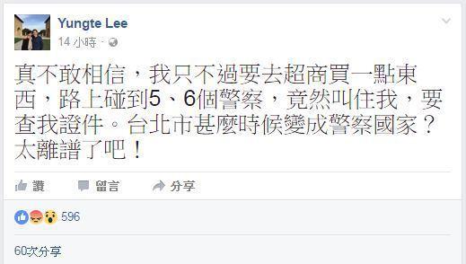 客委會主委李永得發文,不滿走在路上被盤查,指「台北市甚麼時候變成警察國家?太離譜...