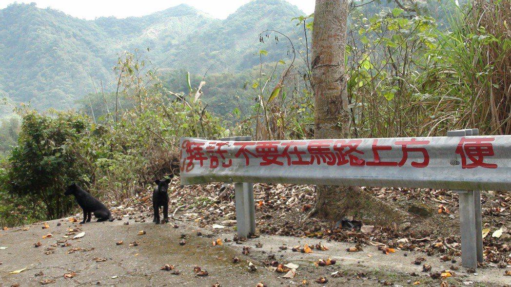 阿里山公路番路段常有民眾在路旁找地方尿尿, 惡臭難耐,農民在路旁拜託不要再去尿尿...