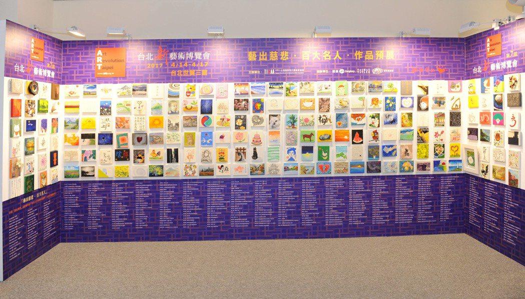 百大名人畫作展示。台北新藝術博覽會(ART)/提供