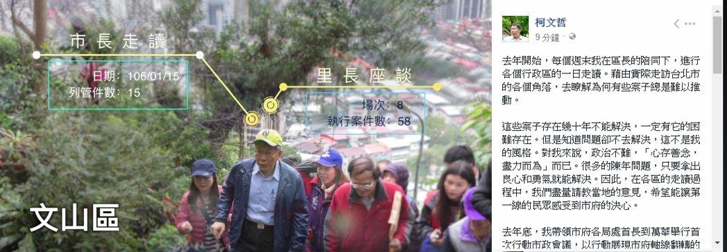 台北市長柯文哲今在臉書上表示,未來一年我們將繼續前往各區舉辦行動市政會議,實地檢...