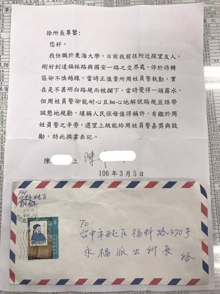 台中市東海大學一名陳姓教授,本月初開車被一名員警攔下,他事後卻寫感謝信。圖/警方...