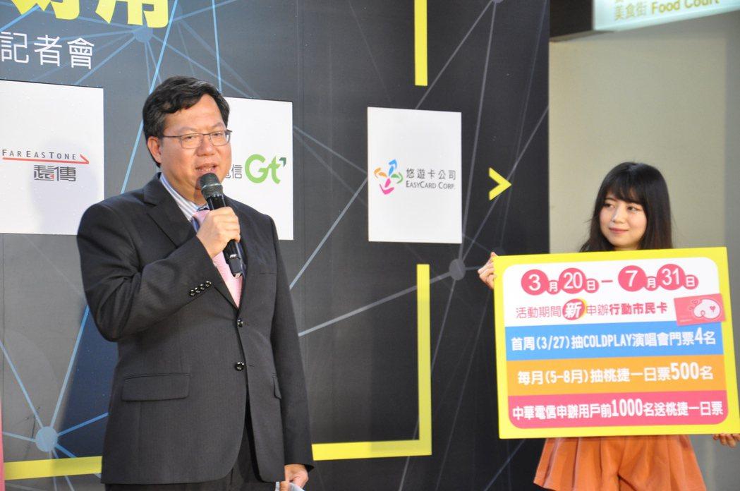 桃園市長鄭文燦今天宣布,市府與6家電信業者合作行動市民卡,只要利用手機就能使用實...