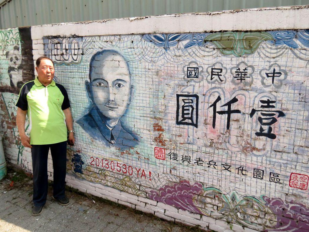 老兵文化園區巷內有舊版千元紙鈔彩繪。記者周宗禎/攝影