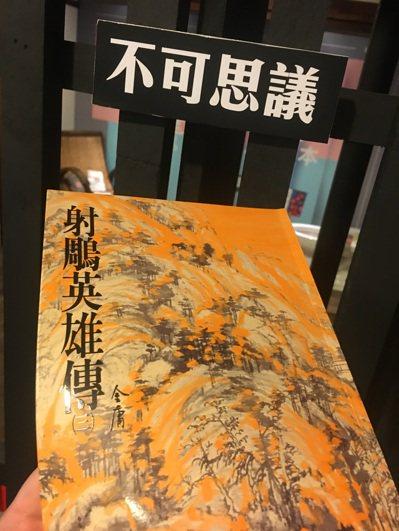 金庸武俠小說「射鵰英雄傳」一度被列禁書,年輕讀者大呼不可思議。 記者陳秋雲/攝影