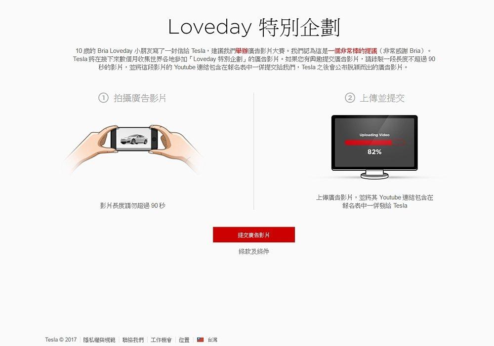 Tesla舉辦「Loveday 特別企劃」廣告影片大賽。 Tesla提供
