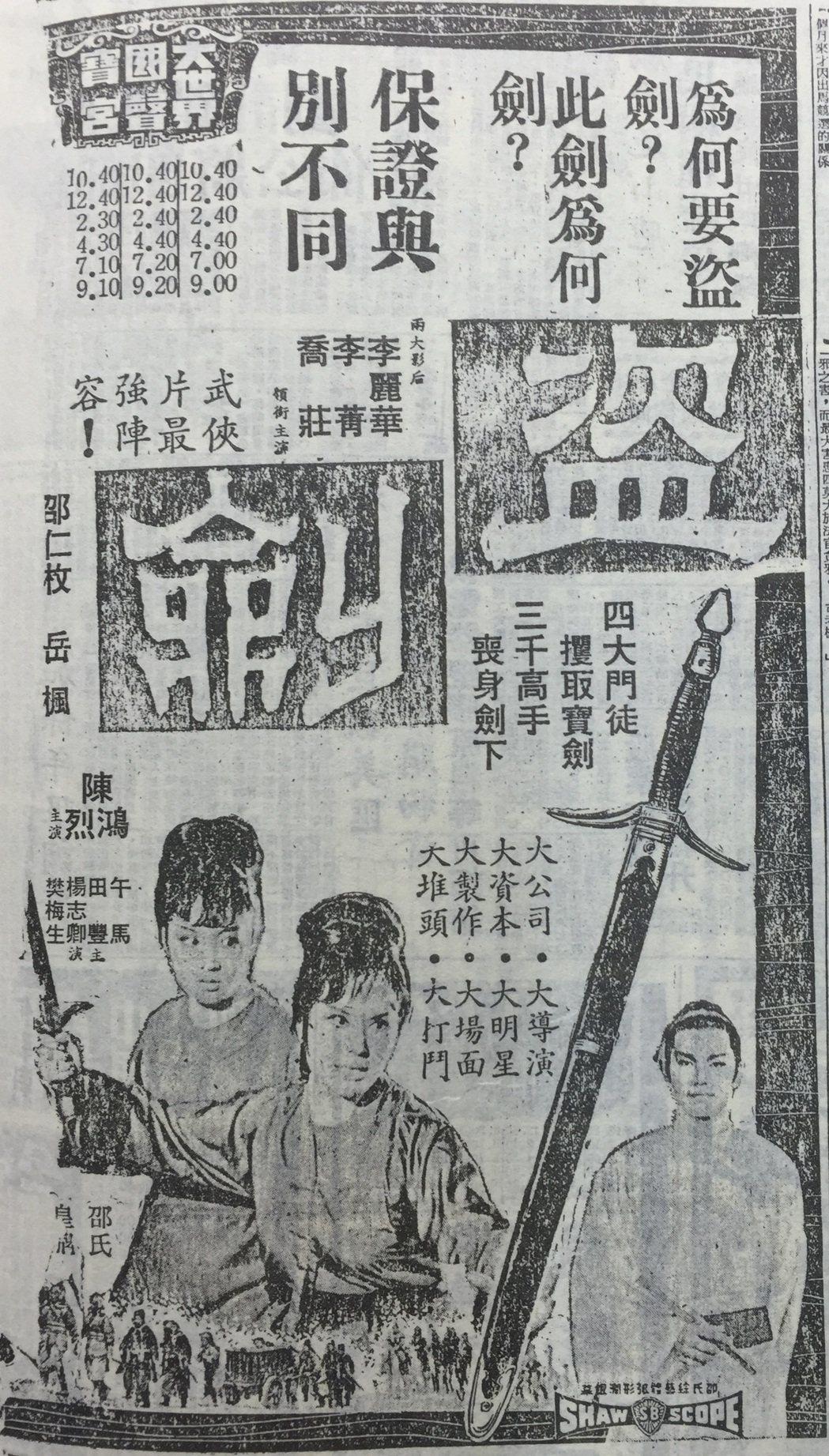 翻攝自民國57年自立晚報