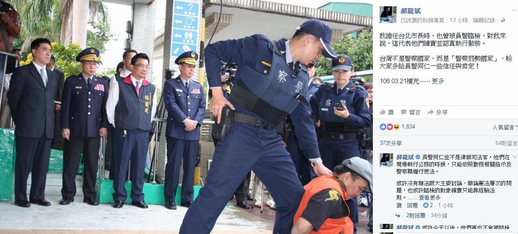 前台北市長郝龍斌也在臉書上自爆,任職台北市長時,也曾被員警臨檢,對自己來說,這代...