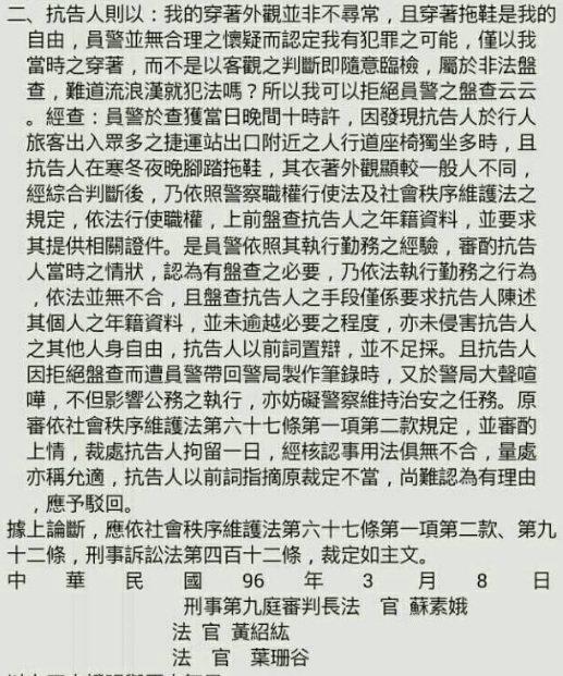 台中資深警官提供民國96年的類似判決,籲一般民眾若學李永得,會有更多麻煩。記者黃...
