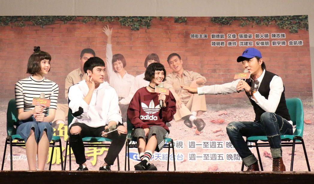 金凱德(左起)、沈建宏、劉宇珊、導演沈曉海出席「這些年那些事」校園試片會。圖/中...