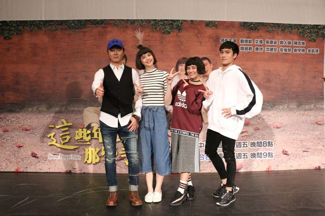 導演沈曉海(左起)、金凱德、劉宇珊、沈建宏出席「這些年那些事」校園試片會。圖/中...