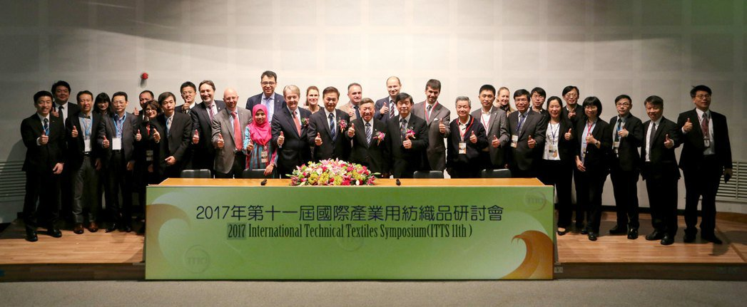 第11屆國際產業用紡織品研討會出席貴賓合影。 紡產協會/提供